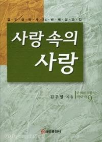 사랑속의 사랑  - 김우영 목사 23번째 설교집 은혜와 믿음이 만날때 9