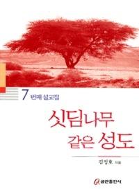 싯딤나무 같은 성도 - 김정호목사 설교집7
