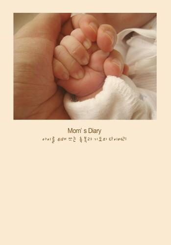MOMs Diary 맘스다이어리