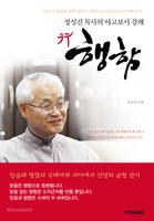 행함 - 정성진 목사의 야고보서 강해