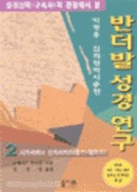 반더발 성경연구 2 : 욥기-말라기