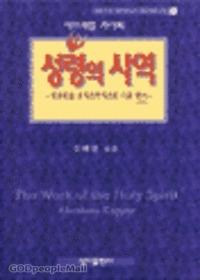 성령의 사역 : 성령론을 조직신학적으로 다룬명저