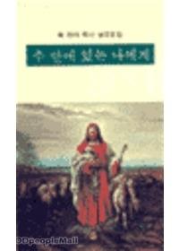 주 안에 있는 나에게 - 곽전태목사설교집 3