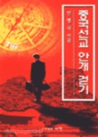중국선교 안개 걷기
