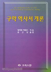 구약 역사서 개론
