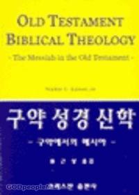 구약 성경 신학 - 구약에서의 메시야