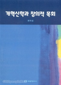 개혁신학과 창의적 목회