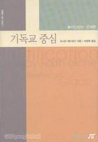 기독교 중심 : 이신칭의 은혜론 - 개혁된 신학 시리즈 1