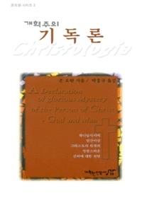개혁주의 기독론 - 존오웬 시리즈2