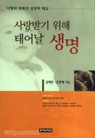 사랑받기 위해 태어날 생명 - 성경적 태교 시리즈 2