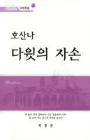 호산나 다윗의 자손 - 마태복음5