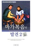 마가복음의 발견2 - 커피 브레이크 성경공부 (학습자용)