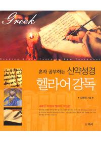혼자 공부하는 신약성경 헬라어 강독