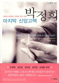 박정희 마지막 신앙 고백 - 최초로 공개하는 박정희 전도 비화