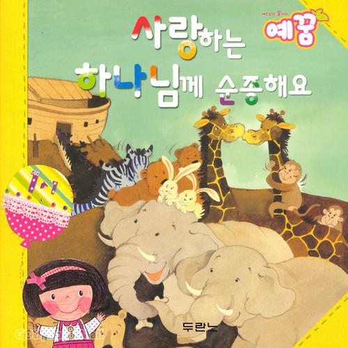 NEW 예꿈1 (3~5세) - 입체그림책
