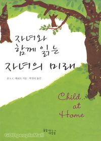 자녀와 함께 읽는 자녀의 미래