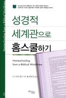 성경적 세계관으로 홈스쿨하기