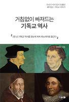[개정판] 거침없이 빠져드는 기독교 역사