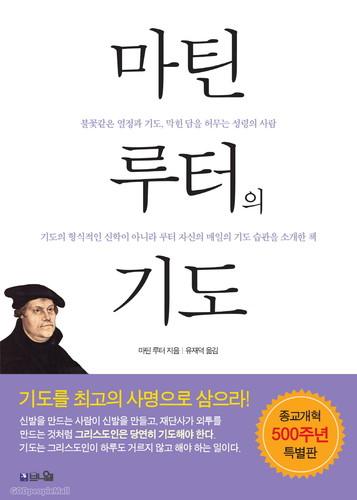[개정판] 마틴 루터의 기도