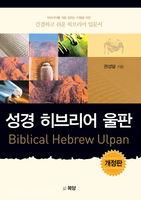 [개정판] 성경 히브리어 울판