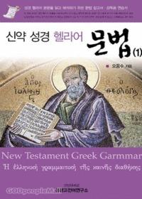 신약 성경 헬라어 문법