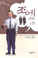 조에 Joe