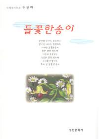 들꽃한송이 - 사계절 시모음 두번째