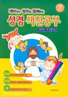 사랑하는 내아들이요 - 재미있는 한자와 함께하는 성경 색칠공부7