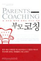 부모코칭 - 내 아이를 행복한 천재로 만드는 비밀