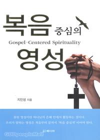 복음중심의 영성
