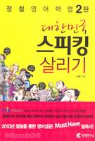 대한민국 스피킹 살리기 - 정철 영어혁명 2탄
