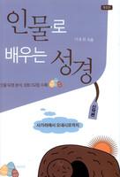 [개정판] 인물로 배우는 성경 - 사가랴에서 오네시모까지 (신약편)