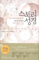 스토리 성경 (제1권 구약편)