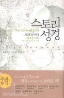 스토리 성경 (제2권 신약편)