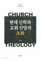 현대 신학과 교회 신앙의 조화