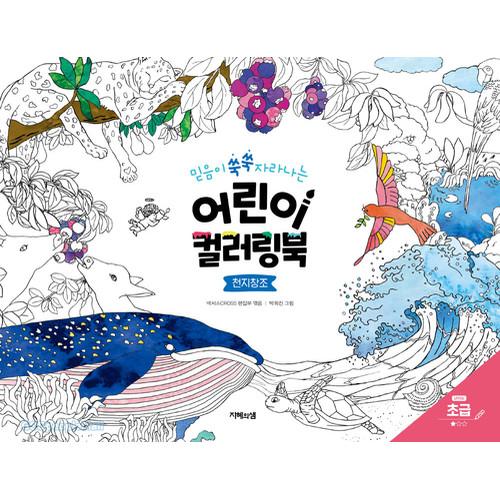 어린이 컬러링북 - 천지창조 (초급)