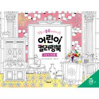 어린이 컬러링북 - 성경 속 여인들 (고급)