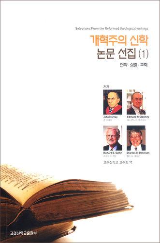 개혁주의 신학 논문 선집 1