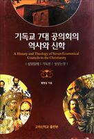 기독교 7대 공의회의 역사와 신학