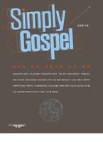 Simply Gospel 심플리 가스펠