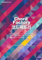 필데이브의 코드팩토리│Chord Factory  (피아노코드 1188개 수록)