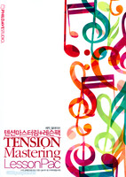 텐션마스터링 레슨팩 TENSION MASTERING LESSON PAC