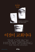 [개정판] 이것이 교회사다 - 묻어둔 진리: 중세교회사편
