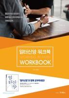 일터신앙 - 워크북