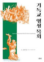 [개정판]기독교 영성목회