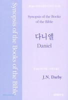 존 넬슨 다비의 성경주석 시리즈 : 다니엘