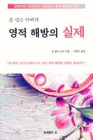 [개정판] 존 넬슨 다비의 영적 해방의 실제