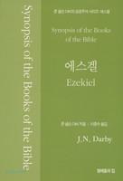존 넬슨 다비의 성경주석 시리즈 : 에스겔