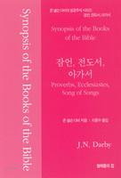 존 넬슨 다비의 성경주석 시리즈 : 잠언, 전도서, 아가서