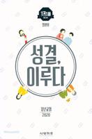 2020 성결, 이루다 (장년교회 회원용)